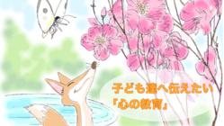 子ども達へ伝えたい「心の教育」 香西隆男氏の画を紙芝居動画に
