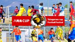 高知のサッカー少年が成長する機会を!第5回八咫烏CUP開催!