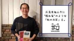 いい街に、いい本屋を。福山市に「街の本屋」を作りたい!