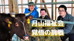 荒れた放牧地を再生。短角牛飼育事業で障がい者の「1人立ち」へ