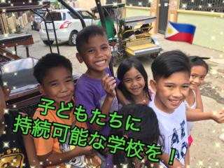 フィリピンの子ども達に持続可能な学校を!