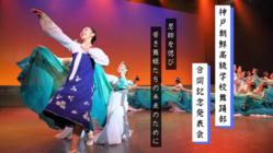 恩師の意志を胸に。「神戸朝鮮高級学校舞踊部」応援プロジェクト