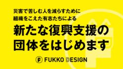 """新たな復興支援を目指す""""FUKKO DESIGN""""の始動へ"""