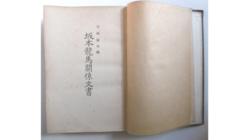 龍馬の藩論を読む。『坂本龍馬関係文書』の特別限定版、復刻へ