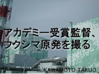 記録映画「フクシマ2011」制作プロジェクト