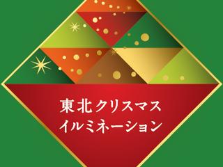 仙台市の仮設住宅に住む人の最後のクリスマスを盛大に行いたい