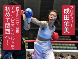プロボクサー成田佑美、関西初の女子ミニマム級チャンピオンへ!