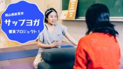 海のない岡山県北の新見市で「サップヨガ」を楽しんでほしい!