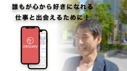 仕事の悩み・問題を解決するQ&Aプラットフォームを広めたい!