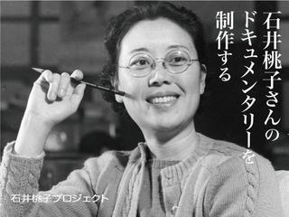 児童文学者石井桃子さんのドキュメンタリー映画をつくる。