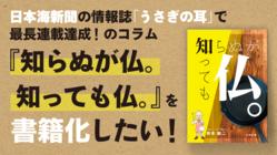 日本海新聞連載コラムを自費出版したい!