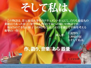 焼津の第五福竜丸事件を語り継ぐCD「そして私は」を制作したい!