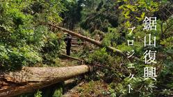 度重なる台風で甚大な被害を受けた鋸山、復活に向けた挑戦!