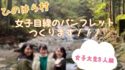 檜原村の魅力あふれる、女子大生目線のパンフレットを作りたい!
