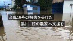 台風19号の被害を受けた山形県黒川、館へ支援募金プロジェクト