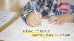 未来ある子どもたちのために。服や文房具を施設に寄贈したい