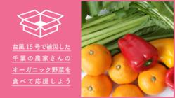 台風被害に見舞われた千葉県の農家さんを応援したい!