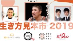 日本全国どこからでも!生き方見本市に参加してみませんか?
