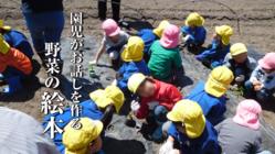 園児がお話を作る野菜の絵本!長野県茅野市に食育を広める機会を!