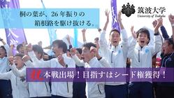 第5弾 国立大の本気の挑戦!筑波大学箱根駅伝復活プロジェクト