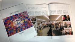 「文京まちたいわFES2019」 写真記録冊子