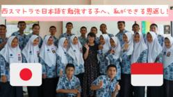 本でつなぐ絆。インドネシアの高校生に日本の本を届けたい!