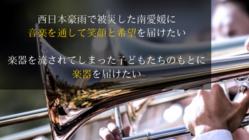 音楽の力で笑顔と希望を!西日本豪雨復興チャリティーコンサート