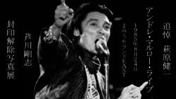 「萩原健一アンドレ・マルロー・ライブ」芦川剛志封印解除写真展