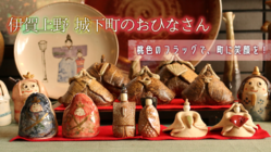 三重県伊賀上野・城下町のおひなさんの街道を桃色に彩りたい!