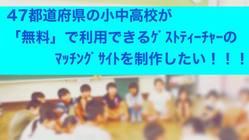日本全国の学校で、子ども達に『人生を変える出会い』を。