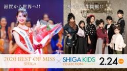 ベスト・オブ・ミス滋賀 ✕ 滋賀キッズコレクションを満席に!