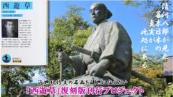 幕末の志士・清河八郎の旅日記『西遊草』を復刻したい!