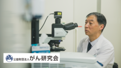 治療法未解明の「原発不明がん」克服の希望となる研究の第一歩へ