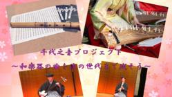 日本の音楽を未来に残す「千代之音プロジェクト」