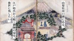 江戸時代、富士登山者をお泊めした御師の家を、後世に残したい。