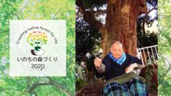 日本発の森づくりを世界へ。2020年を地球市民の森づくり元年に