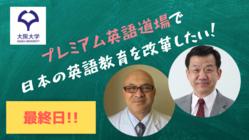 英語力を一歩前進!プレミアム英語道場が日本の英語教育を変える