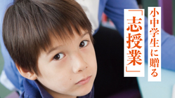 志授業をより多くの子どもへ!個性を活かし社会の役にたつために