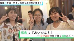 日中の架け橋を高校生が!福島・中国友好交流企画「あいでみ」