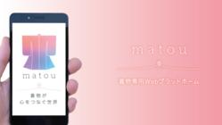 着物に新しい出会いを。着物専用Webプラットフォーム「matou」