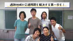 岡山発、日本初の『ローカル・モビリティ白書』を編纂したい!