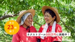 作る・食べる・笑顔をつなぐ「SHINSEKIハウス」を福島 須賀川に