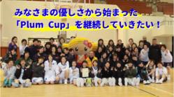 「Plum Cup」継続へ!水戸発、女子バスケ交流大会を守るために