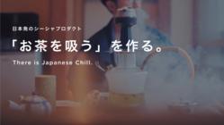 日本発のシーシャ『 #吸うお茶 』のプロダクトを作ります!