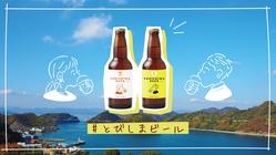 とびしま海道を全国区に!島のレモン・みかんを使ったビール造り