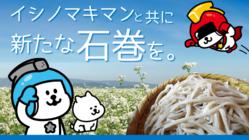 """【本日終了】石巻産のそばを""""イシノマキマン""""がPRしたい!!"""