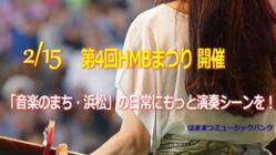 音楽のまち・浜松で ミュージックバンク(HMB)まつり開催