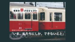 """15年ぶり再会を!ことでん1200形""""情熱の赤プロジェクト"""""""