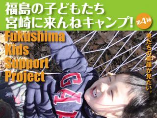 第4回『福島の子どもたち宮崎に来んねキャンプ』を開催したい!
