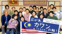 福島の今を世界に発信する映画をマレーシア人と共に撮影したい!